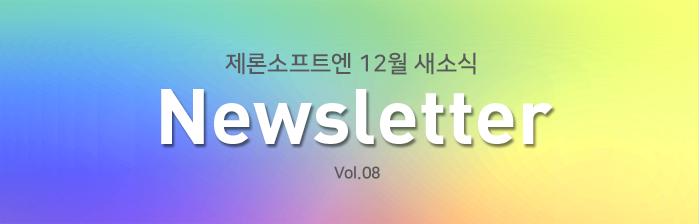 제론소프트엔 2019년 12월 뉴스레터 제목