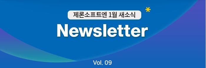 제론소프트엔 2020년 01월 뉴스레터 제목