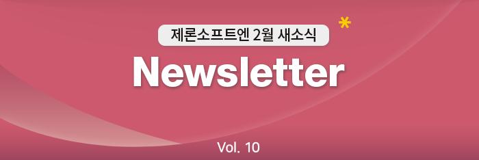 제론소프트엔 2020년 2월 뉴스레터 제목